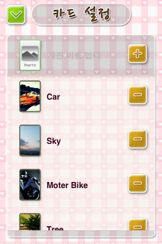 Screenshot 페어페어